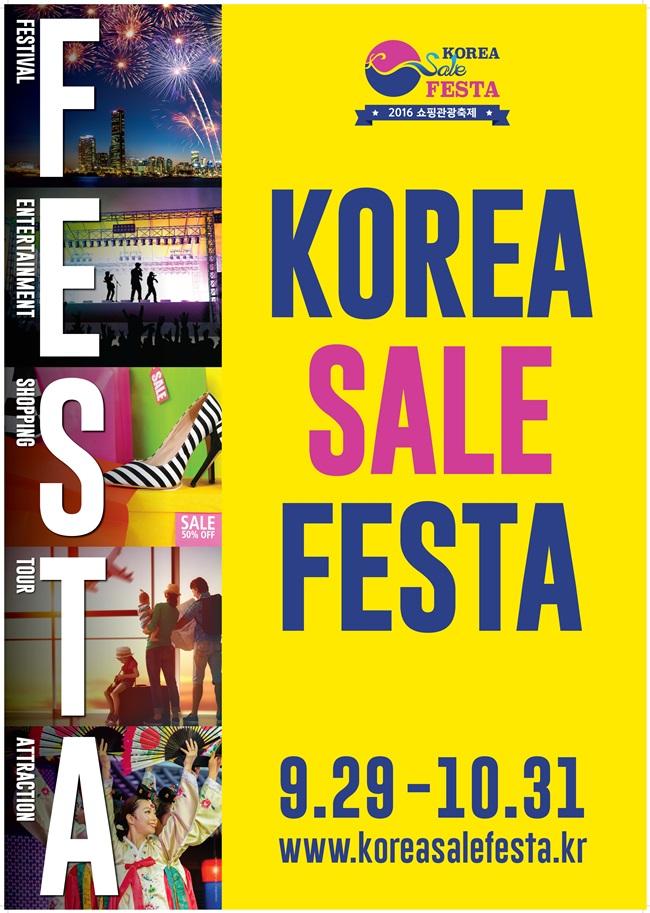 Korea Sale F(festival)E(entertainment)S(shopping)T(Tour)A(attraction) 2016쇼핑관광축제