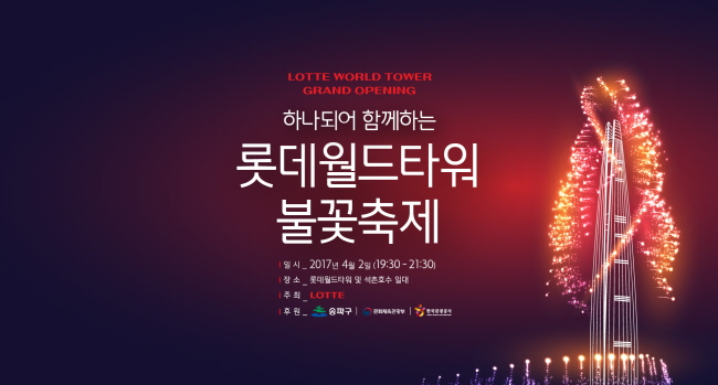 Lotte World Tower Fireworks 2017 - Refer to the text content for the image content.