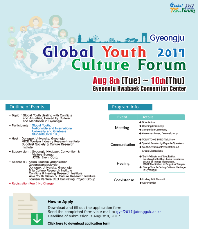 2017 Global Youth Culture Forum