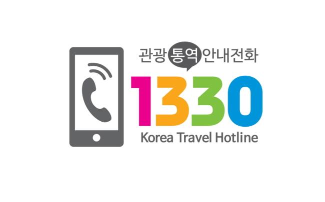Call 1330  Korea Travel hotline